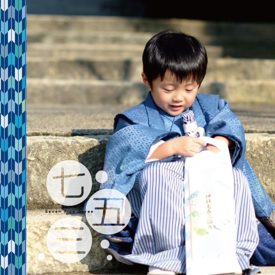 七五三 矢絣(やがすり)青