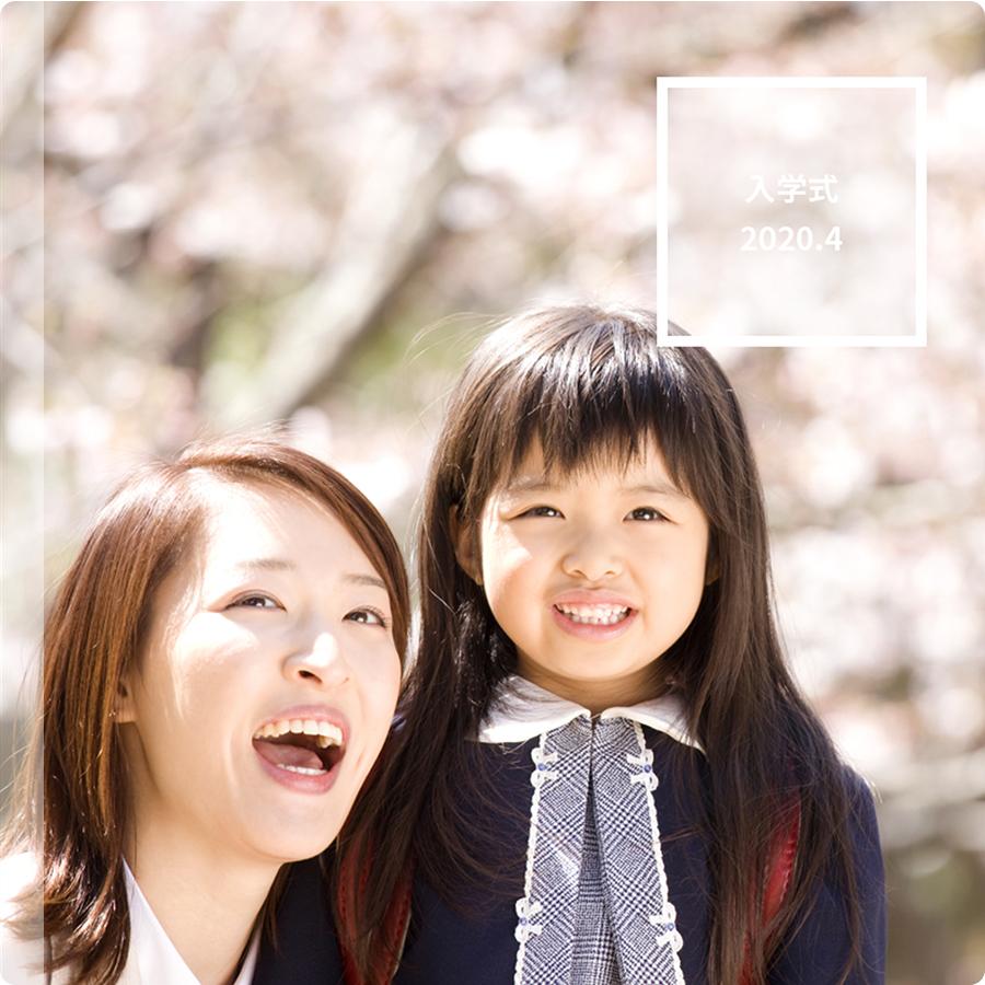 シンプル/入学式